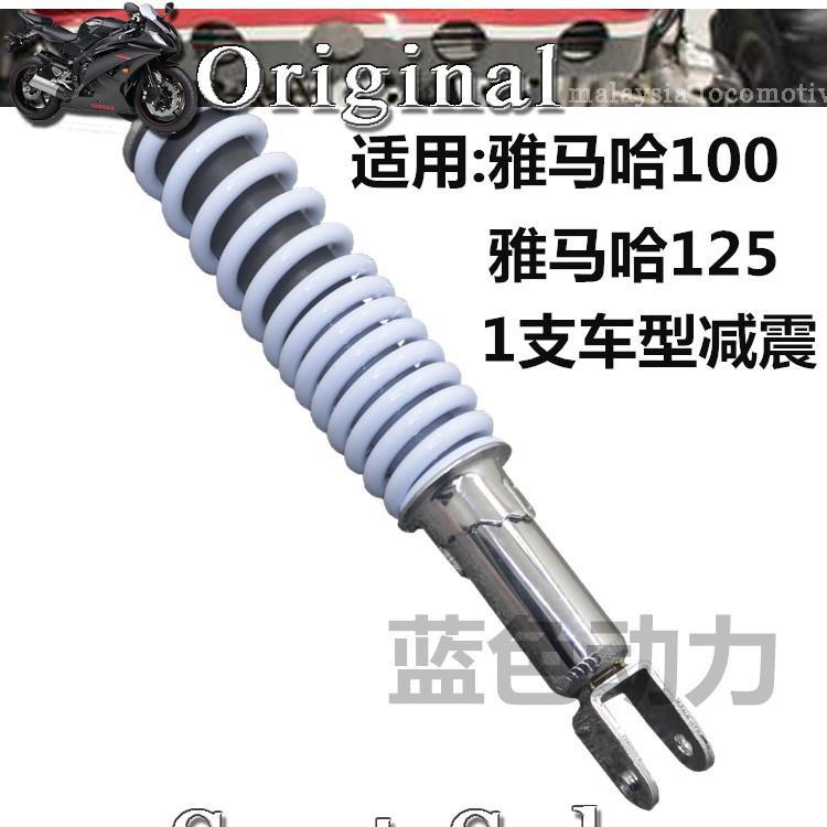 Yamaha 100 scooter rear shock absorbers Fast Eagle 125 Fuxi Qiaoge WISP  100CC sh