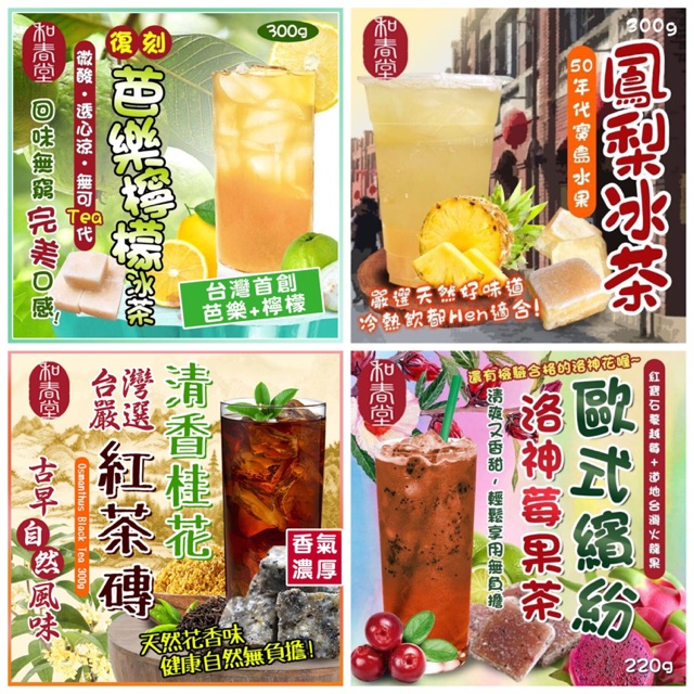 HechunTang Lemon Guava/Pineapple iced tea/Osmanthus black tea/Roselle Berry Tea台湾 和春堂 芭乐柠檬/凤梨冰茶/桂花红茶/洛神莓果茶 茶砖