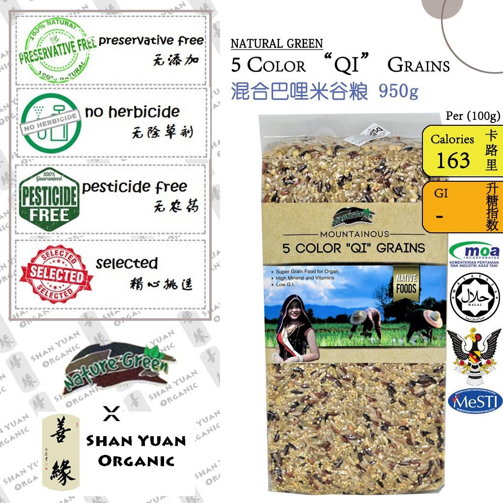 "5 color ""QI"" grains 混合巴哩米谷粮(五谷米)950g [NATURAL GREEN]"