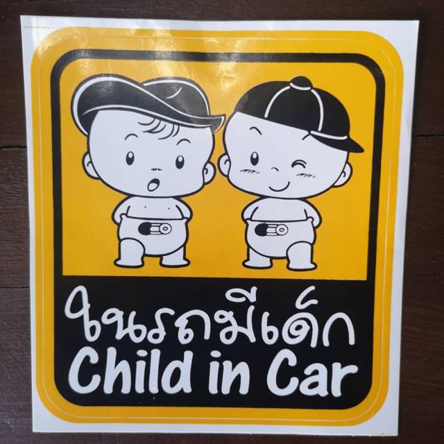 สติ๊กเกอร์ในรถมีเด็ก 14.5