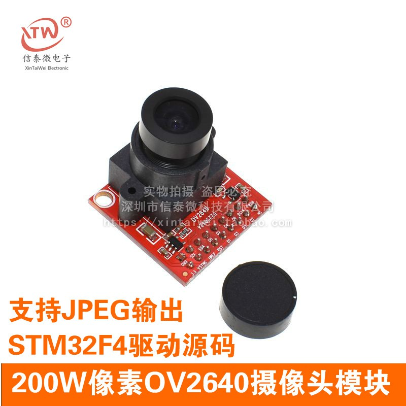 OV2640 camera module 200W pixel STM32F4 driver source code Support JPEG  output