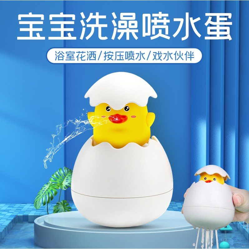 Children splashing bath bath toys squirting eggs 儿童戏水浴室洗澡玩具喷水蛋