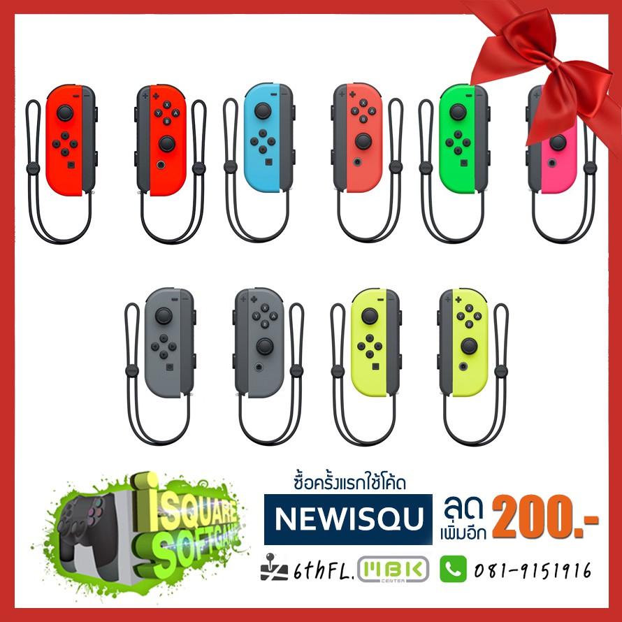 Nintendo Switch Joy-Con ราคาถูกสุดๆ สินค้าขายดี NEWISQU ลดเพิ่มอีก
