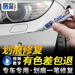 Car scratch repair artifact