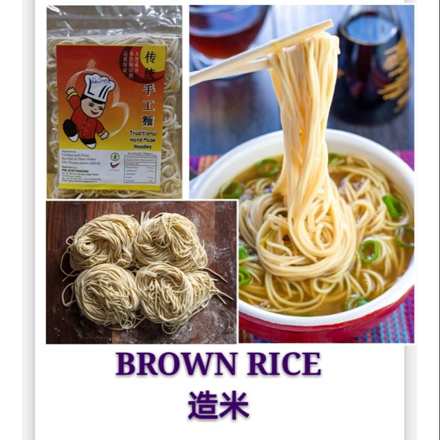 TRADITIONAL 100% NATURAL HAND MADE NOODLES (BROWN RICE 造米)500G 传统手工麵