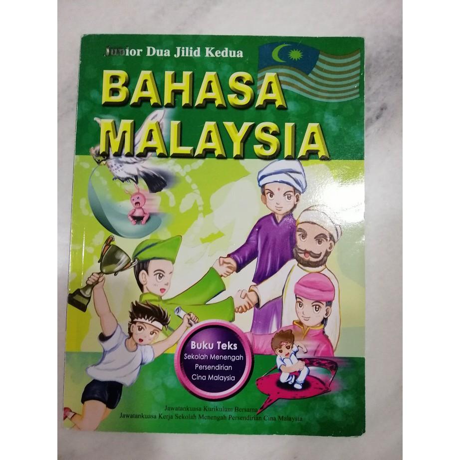 USED Cambridge IGCSE Course Book Bahasa Malaysia Junior Dua Jilid Kedua (Form 2)
