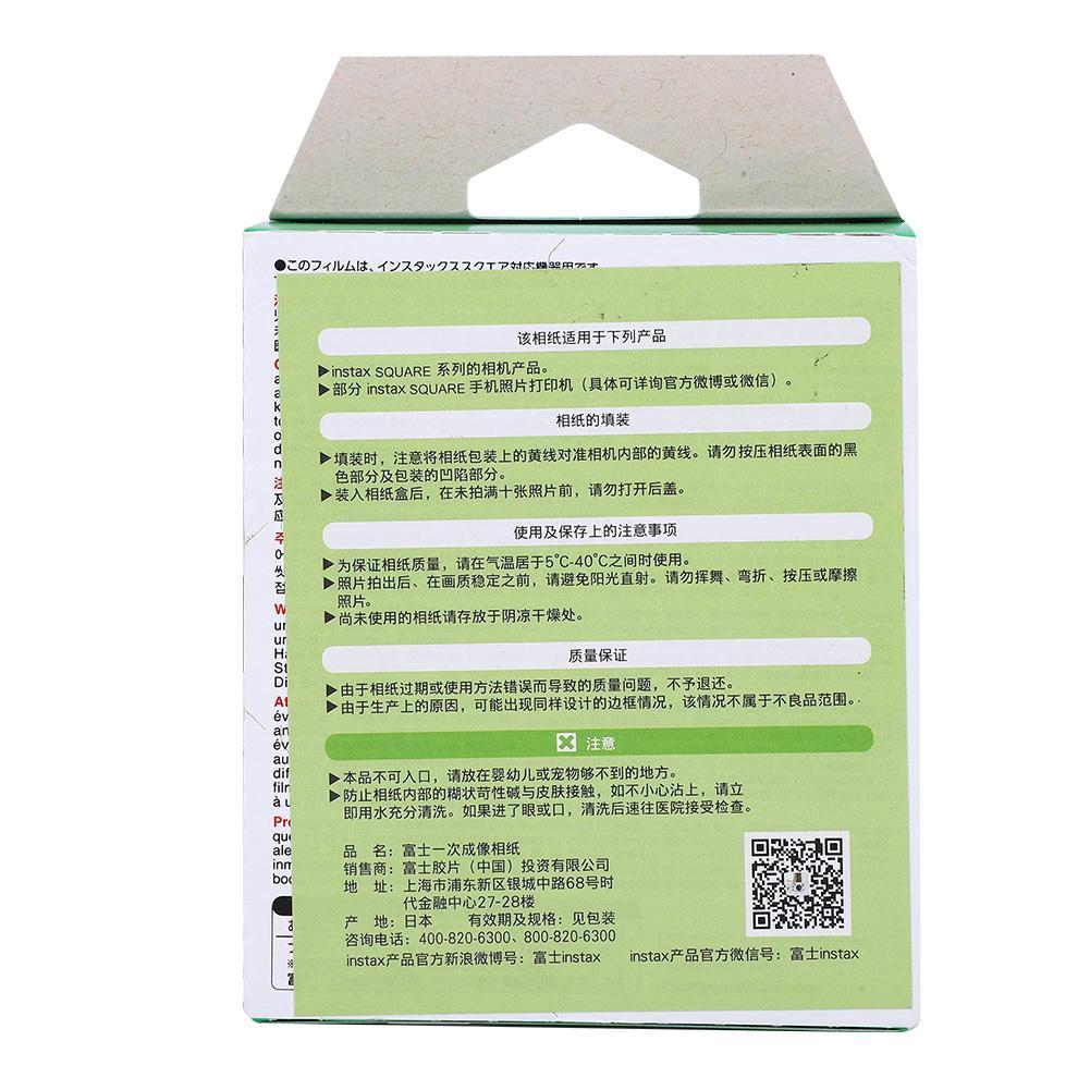 Fujifilm Instax SQUARE Film Sheets White For Fuji SQ10 Instant Camera SQ6 SP-3 S