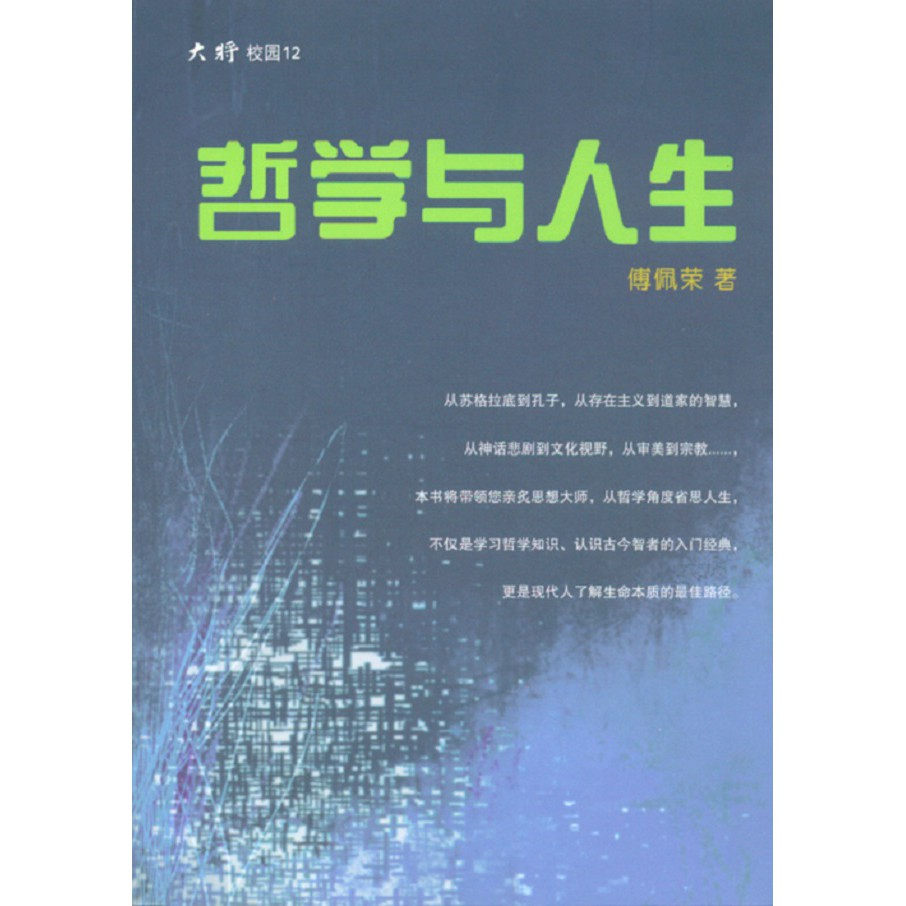 【 大将出版社 】 哲学与人生 - 傅佩荣作品
