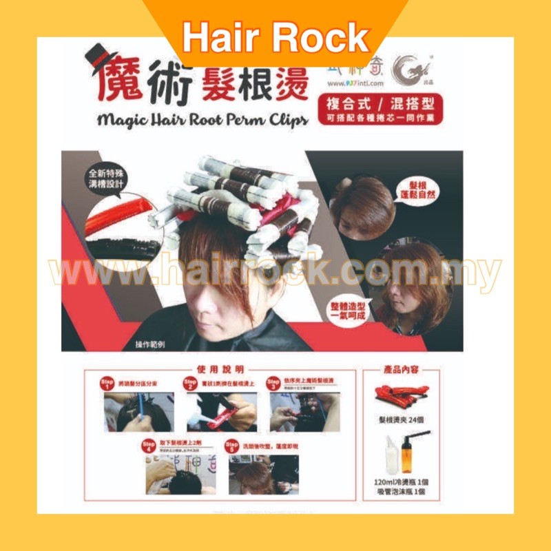 丘神奇魔术发根烫MAGIC HAIR ROOT'S PERM CLIP