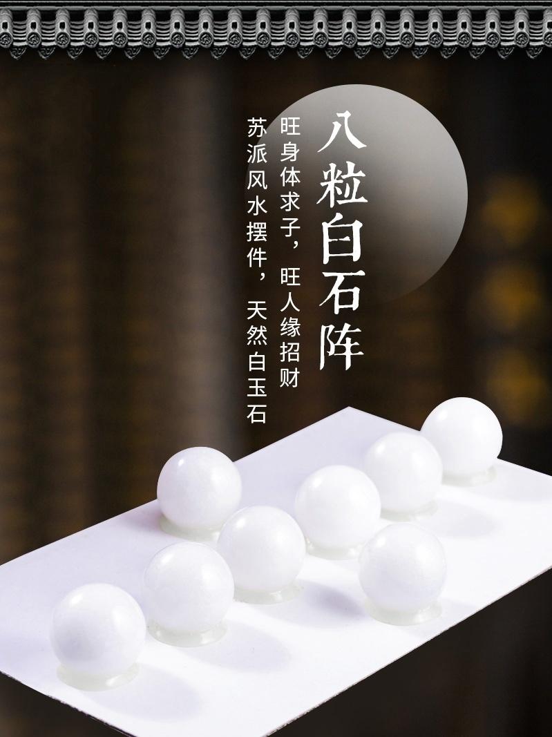 Natural White Jade and Eight Stone Array Decoration 天然八白玉石阵法摆件  旺身催人丁人缘