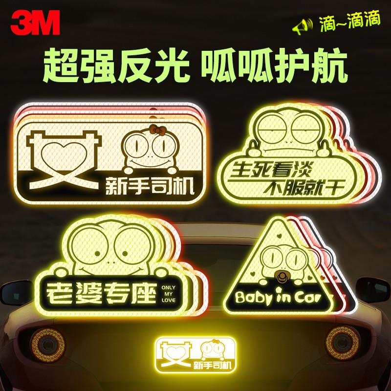 Novice female driver car stickers internship sign funny 3M reflective  stickers connotation stickers paragraph