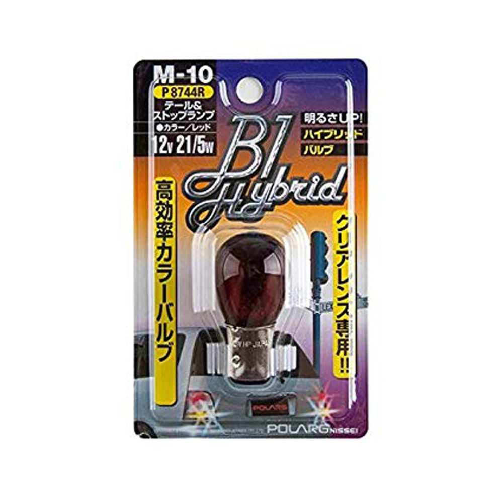 Polarg B1 Hybrid M10 - Red Bulb (12V & 21/5W) S25
