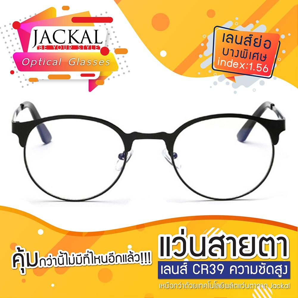 JACKAL แว่นสายตา OP018 เลนส์ย่อบางพิเศษ Index1.56 เลนส์ CR39 ฟรี กล่อง ผ้าเช็