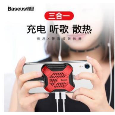 Beisi IP phone data cable x alarm audio radiator Lightning interface  cyclone heat dissipation artifact