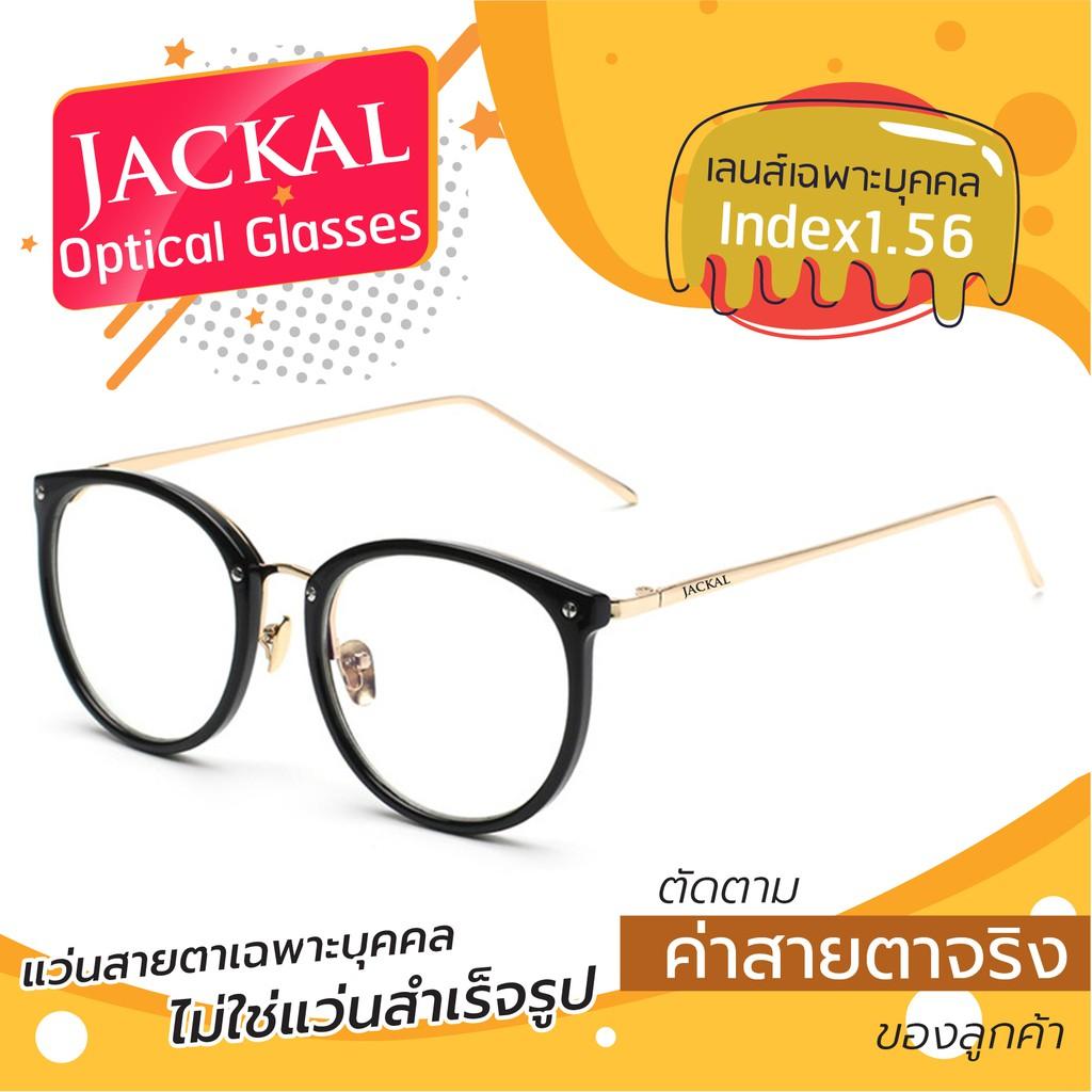 JACKAL แว่นสายตาสั้น OP007 เลนส์บาง Index1.56 เลนส์ CR39 มีทั้งสายตาสั้นและสาย