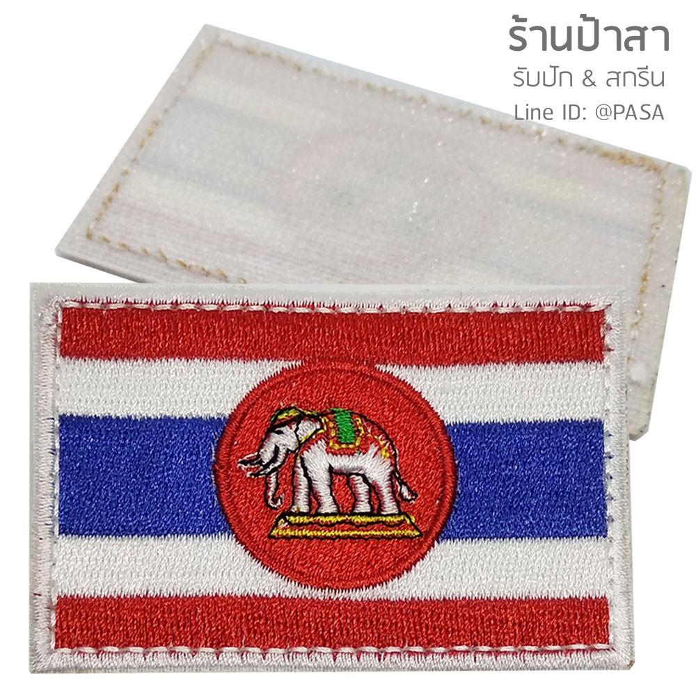 อาร์มธงราชนาวี ตีนต