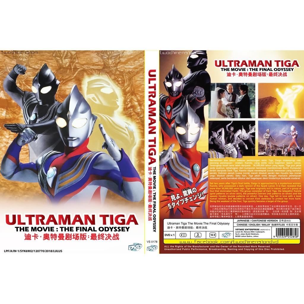 download video ultraman tiga dyna gaia the movie