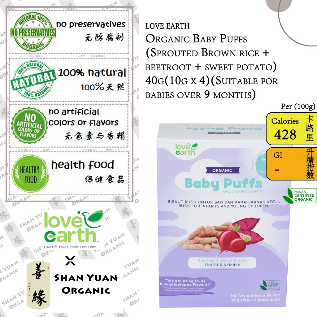 Organic Baby Puffs (beetroot + sweet potato) 40g(10g x 4)(Suitable for babies over 9 months [LOVE EARTH]