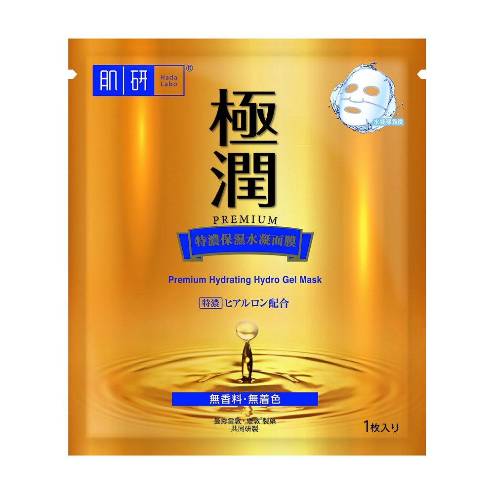 Hada Labo Premium Hydrating Hydro Gel Mask 1 piece