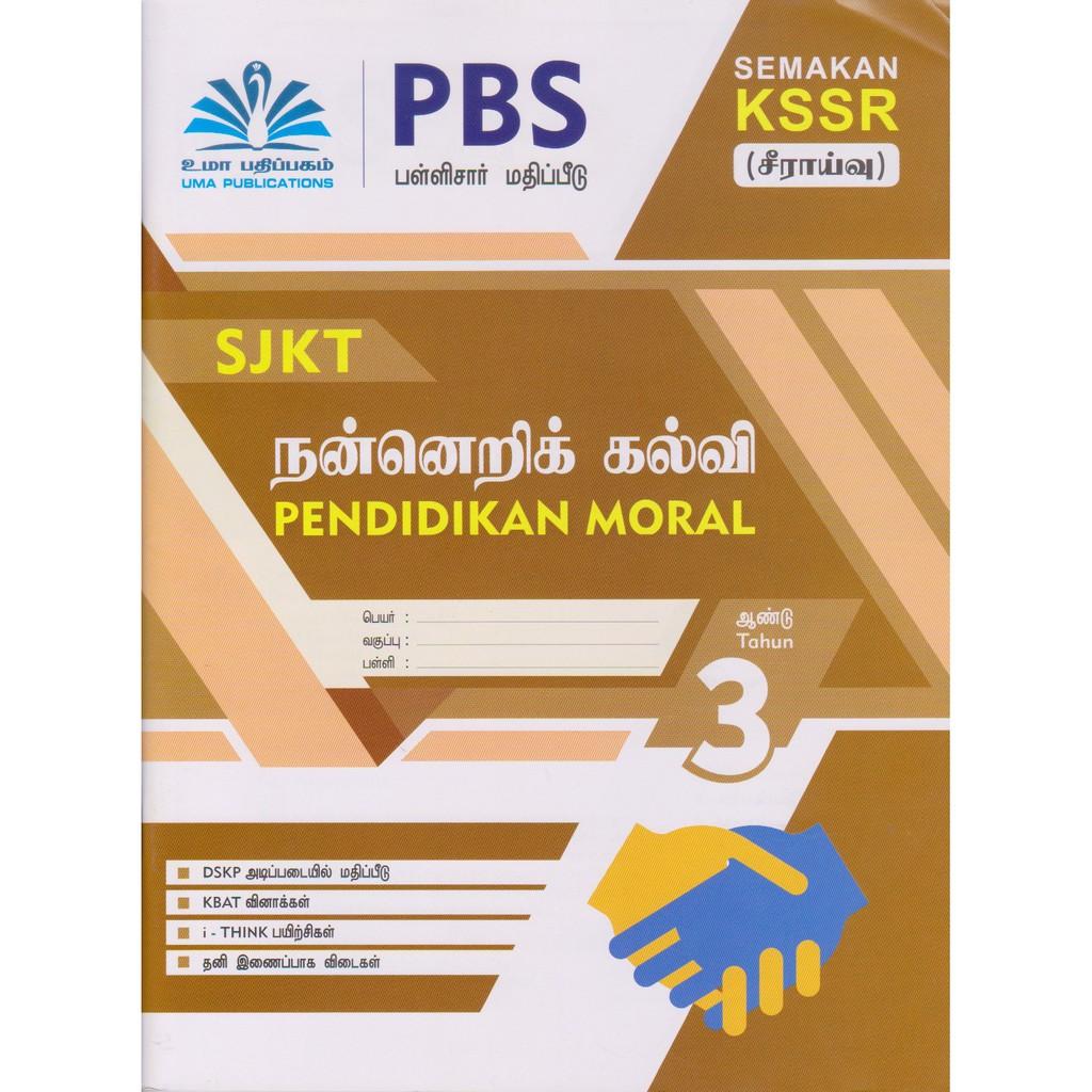 Pbs Pendidikan Moral Tahun 3 Sjkt Shopee Malaysia