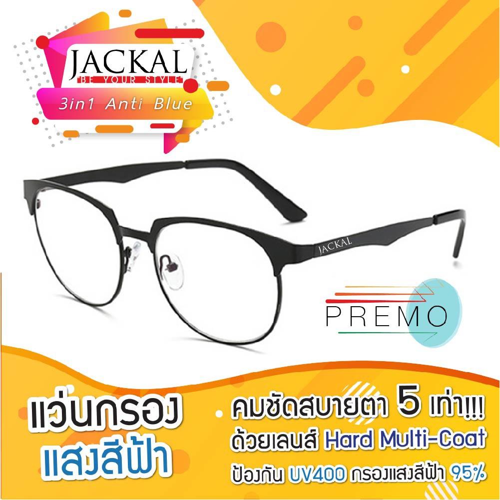 JACKAL แว่นกรองแสงสีฟ้า รุ่น OP015BLB - PREMO Lens เคลือบมัลติโค้ด สุดยอดเทคโนโลยีเลนส์ใหม่จากญี่ปุ่น ฟรีอุ
