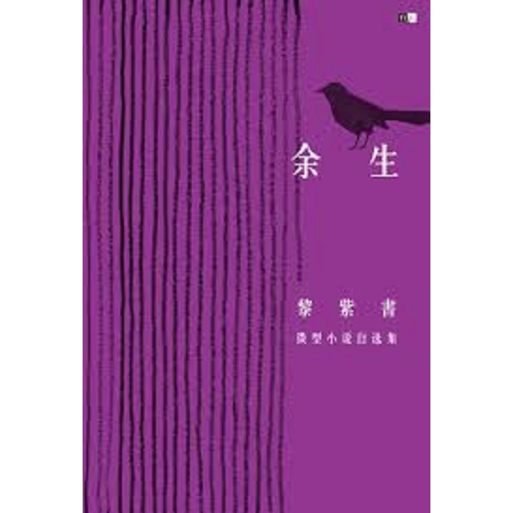 【有人出版社 - 微型小说】余生:微型小说自选集 - 黎紫书
