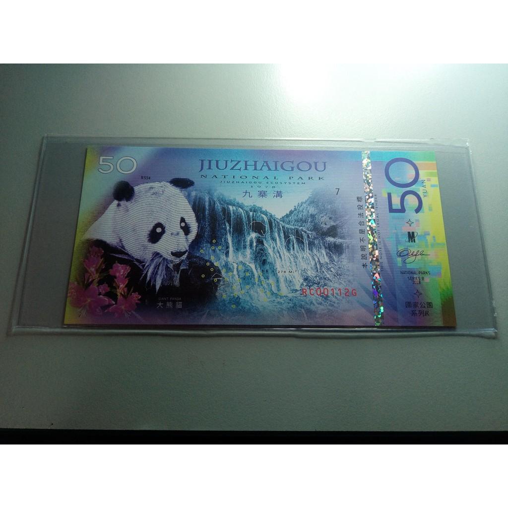 Commemorative banknotes of Jiuzhaigou National Park China