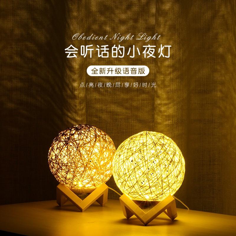 Bedside lamp personality rattan ball lazy voice control small night light 卧室床头灯个性藤球懒人声控语音小夜灯