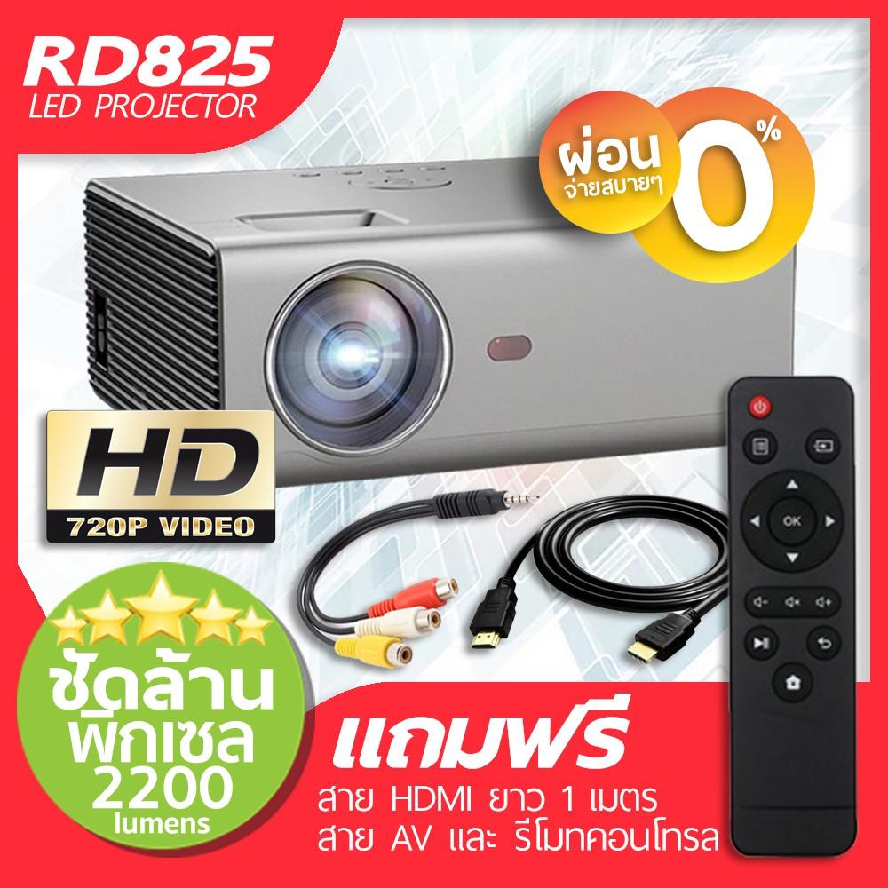 โปรเจคเตอร์ RD825 No Wifi สว่าง 2200 เสียงดังชัด เล่นไฟล์หนังซับไทย By DigilifeG