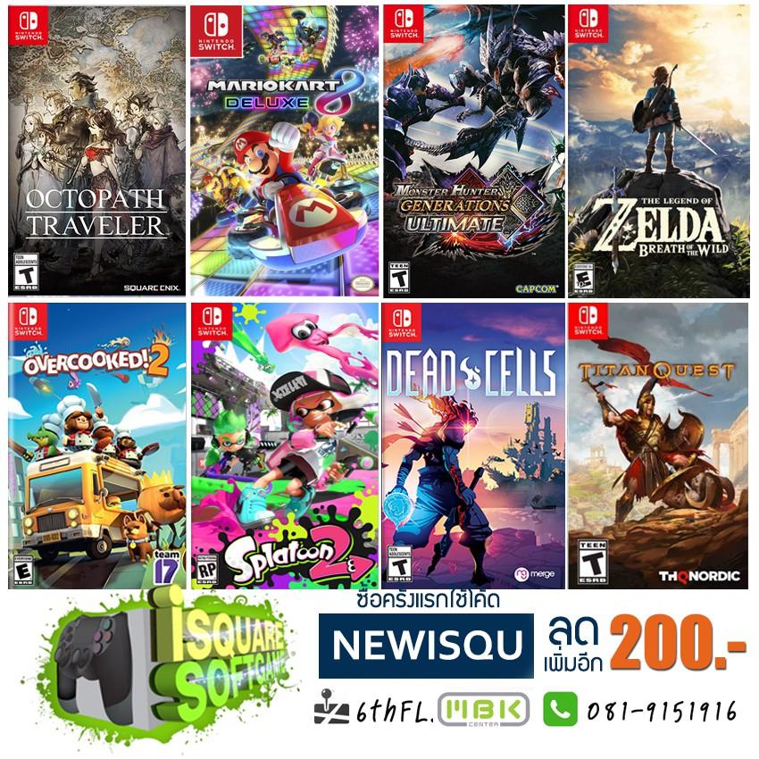 Nintendo Switch MOST POPULAR ลูกค้าใหม่ใช้โค้ด NEWISQU ลดเพิ่ม