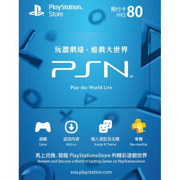 Sony PlayStation Network 80 Hong Kong Dollar / PSN HK$80