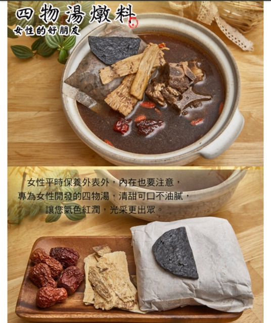 全素 十全大补汤/四物汤Ten Herbs soup/Tangkuei Four Combination