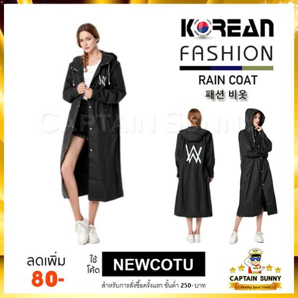 เสื้อกันฝนแฟชั่น EVA  สไตล์เกาหลี ร