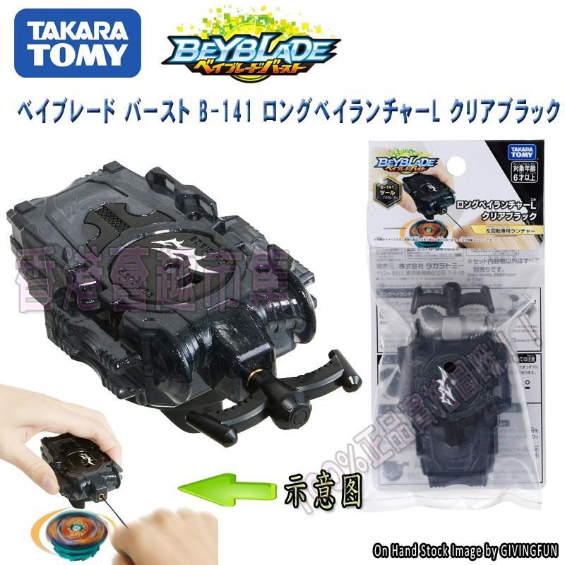 TAKARA TOMY Beyblade Burst B-141 Long Bay Launcher L Clear Black Japan NEW