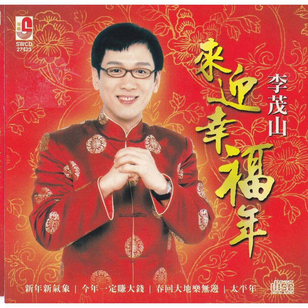 CD 新年专辑 New Year Lee Mao Shan 李茂山 來迎幸福年