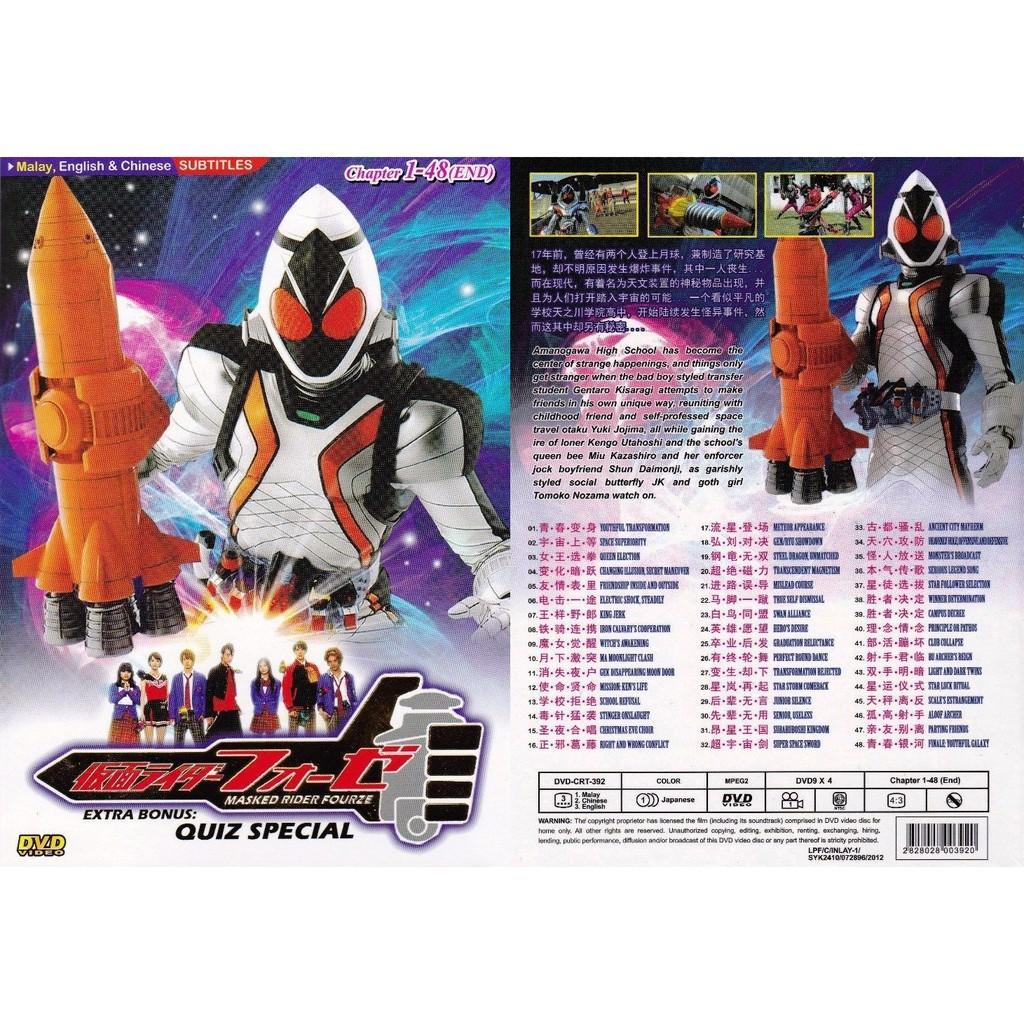 ANIME DVD ~ Kamen Rider Fourze(1-48End)