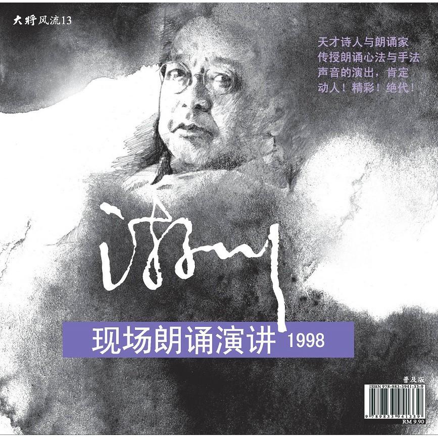 【大将出版社 - 诗歌/朗诵】游川現場朗誦演講1998 -诗歌/朗诵/游川/演讲