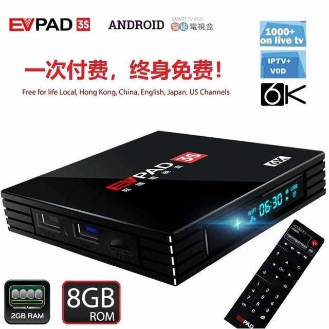 EVPAD 3S / 3 (PM我,买一粒都是拿批发价哦!)