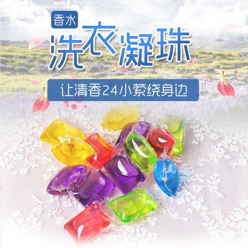 【Ready stock】洗衣凝珠盒装洗衣水珠留香味洗衣珠浓缩洗衣液洗衣机(50pcs)