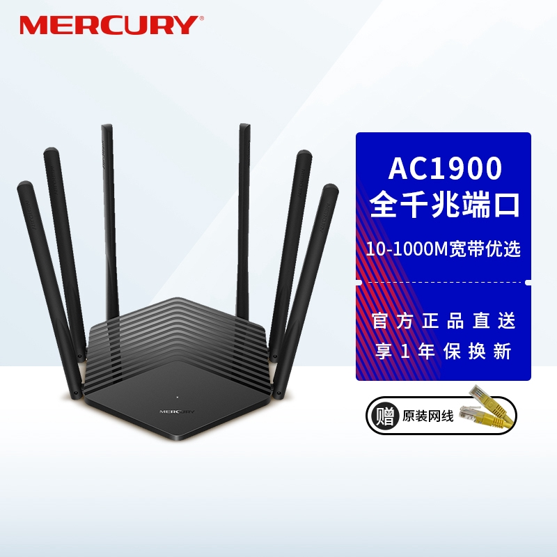 D191G 1900M Dual-Band Gigabit Wireless Router Home Wall High Speed WiFi Router 1 Set