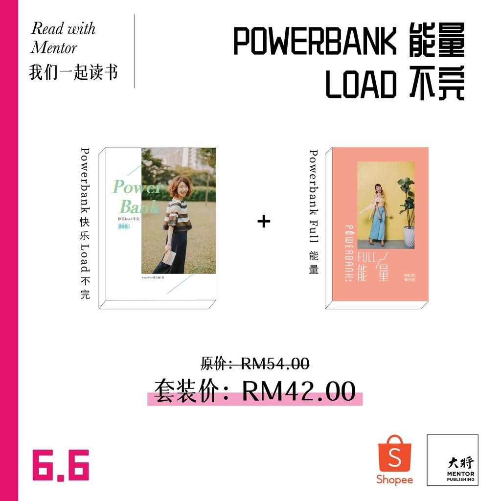 【大将出版社】Powerbank能量Load不完