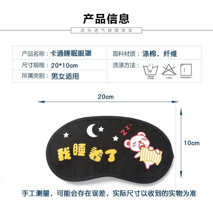 ¤Cute Korean eye mask sleep shading breathable female cartoon ice hot man  slee