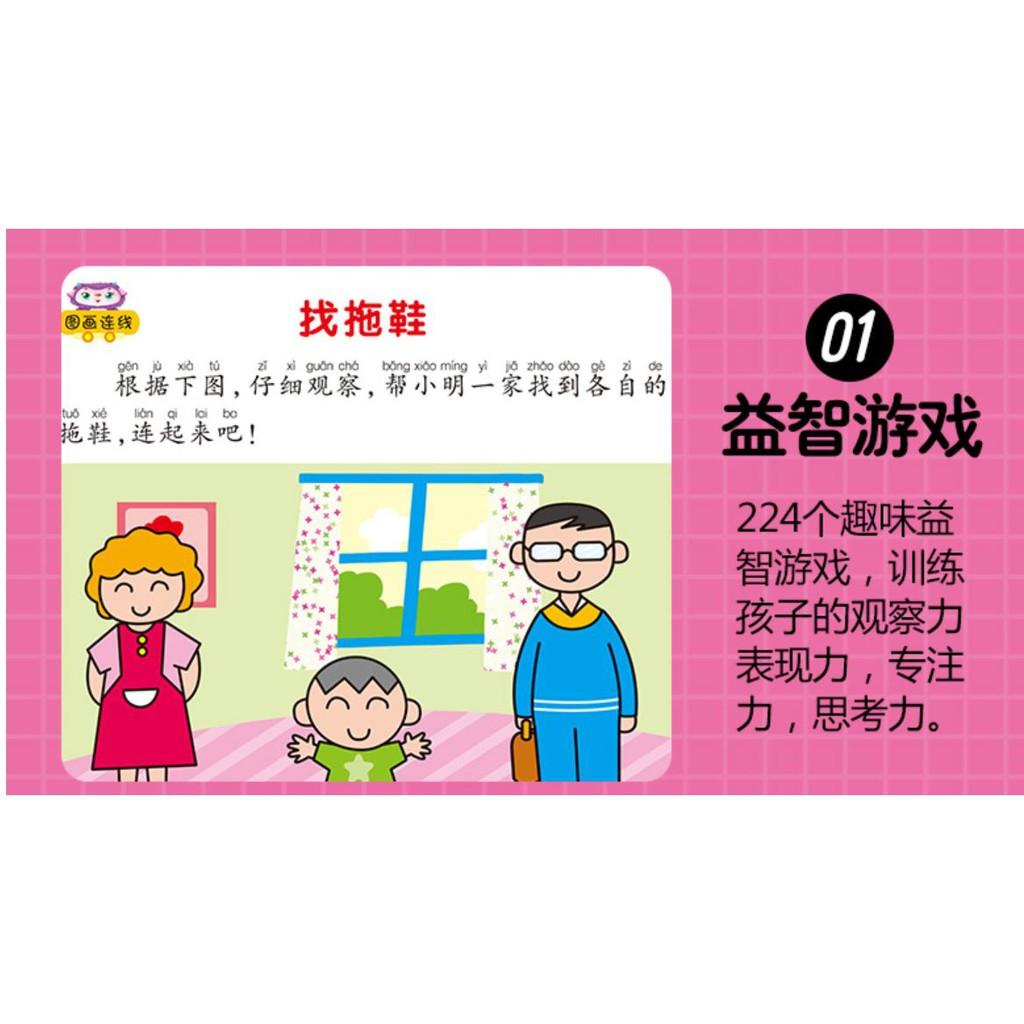 Ready Stock-Children brain development books 聪明宝宝智力开发游戏书全10册儿童思维专注力训练
