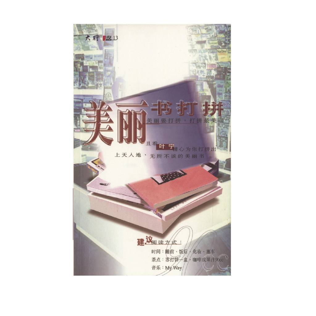 【大将出版社 - 小品】美丽书打拼 -短篇
