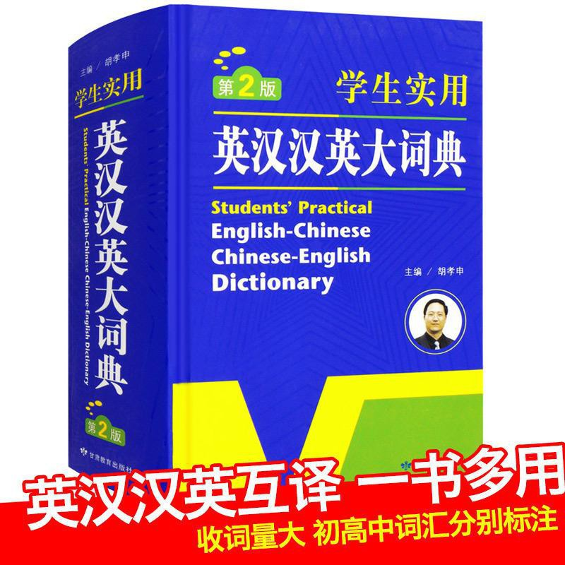 English-Chinese Chinese-English Dictionary Chinese-English Oxford  English-Chines