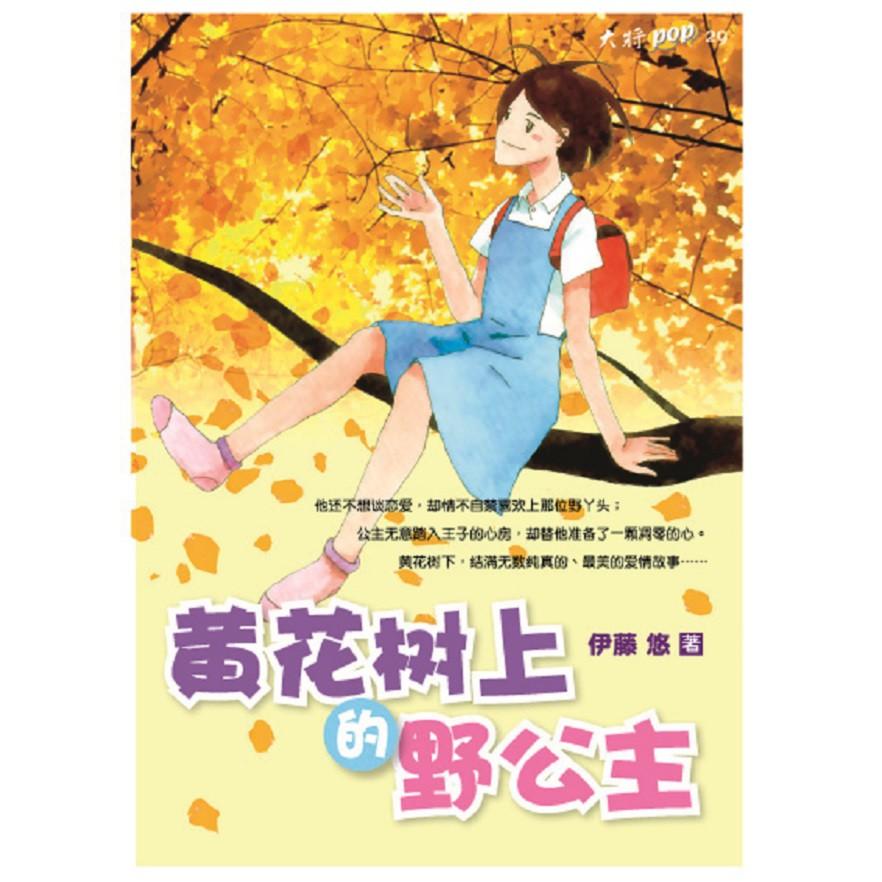 【大将出版社-瑕疵书系列】《黄花树上的野公主》