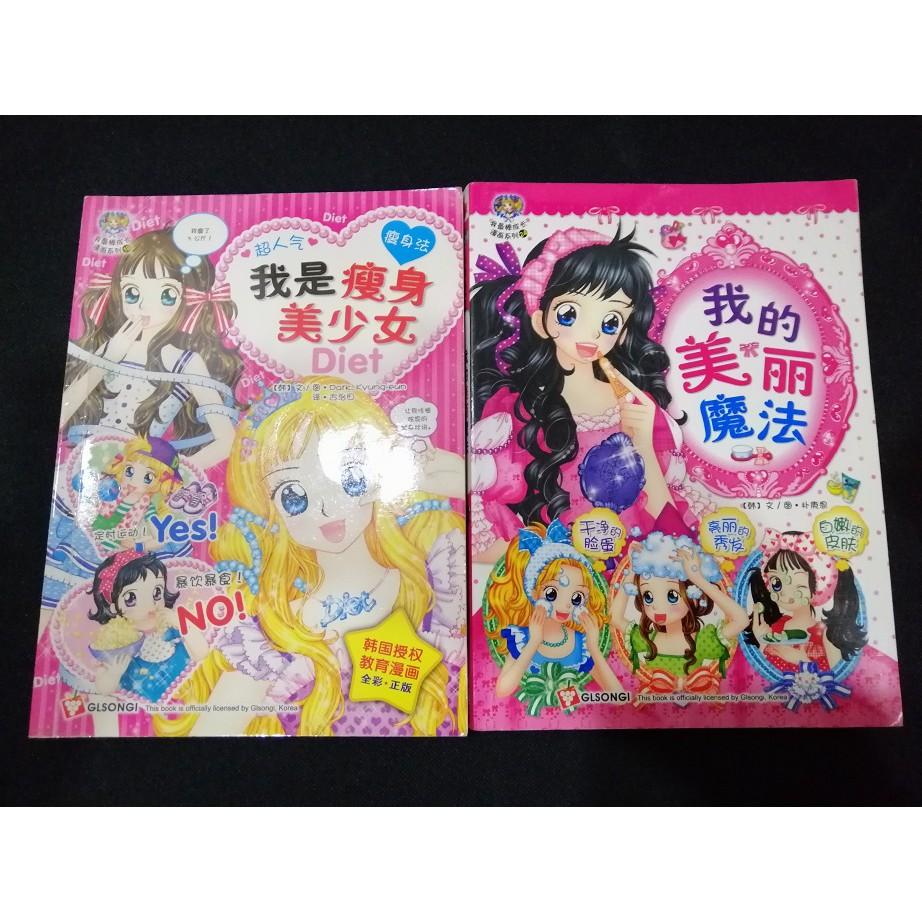 [Used] Mandarin Comic Book - 我最棒! 美少女漫画
