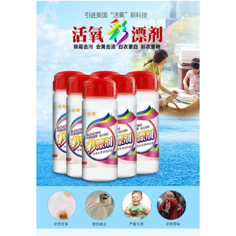 Color Bleaching Agent, Decontamination and Brightening, Color White Clothes, Bleaching Powder, 彩漂剂去污增艳彩色白色衣服漂白粉
