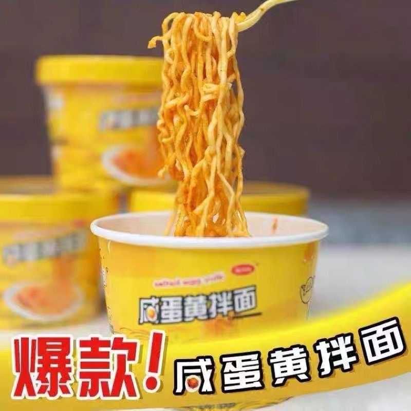 (ReadyStock)趣回味咸蛋黄拌面 Salted Egg Noodles