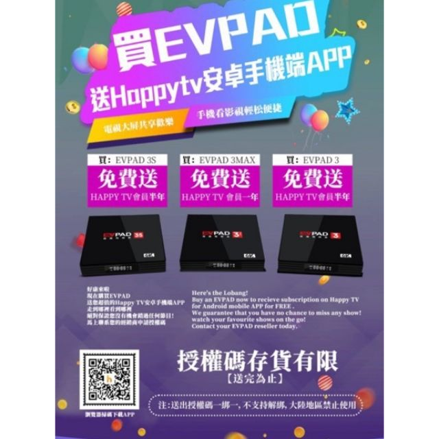 Evpad 3S TV Box Malaysia set(1 year warranty) Free Android Mobile app  Original Set (Ready Stock) Free Android Live TV
